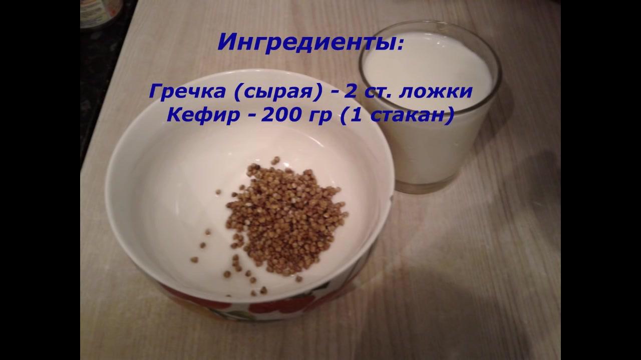 Как приготовить гречка на кефире